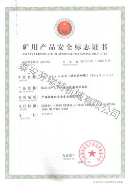 DLZ110F-7